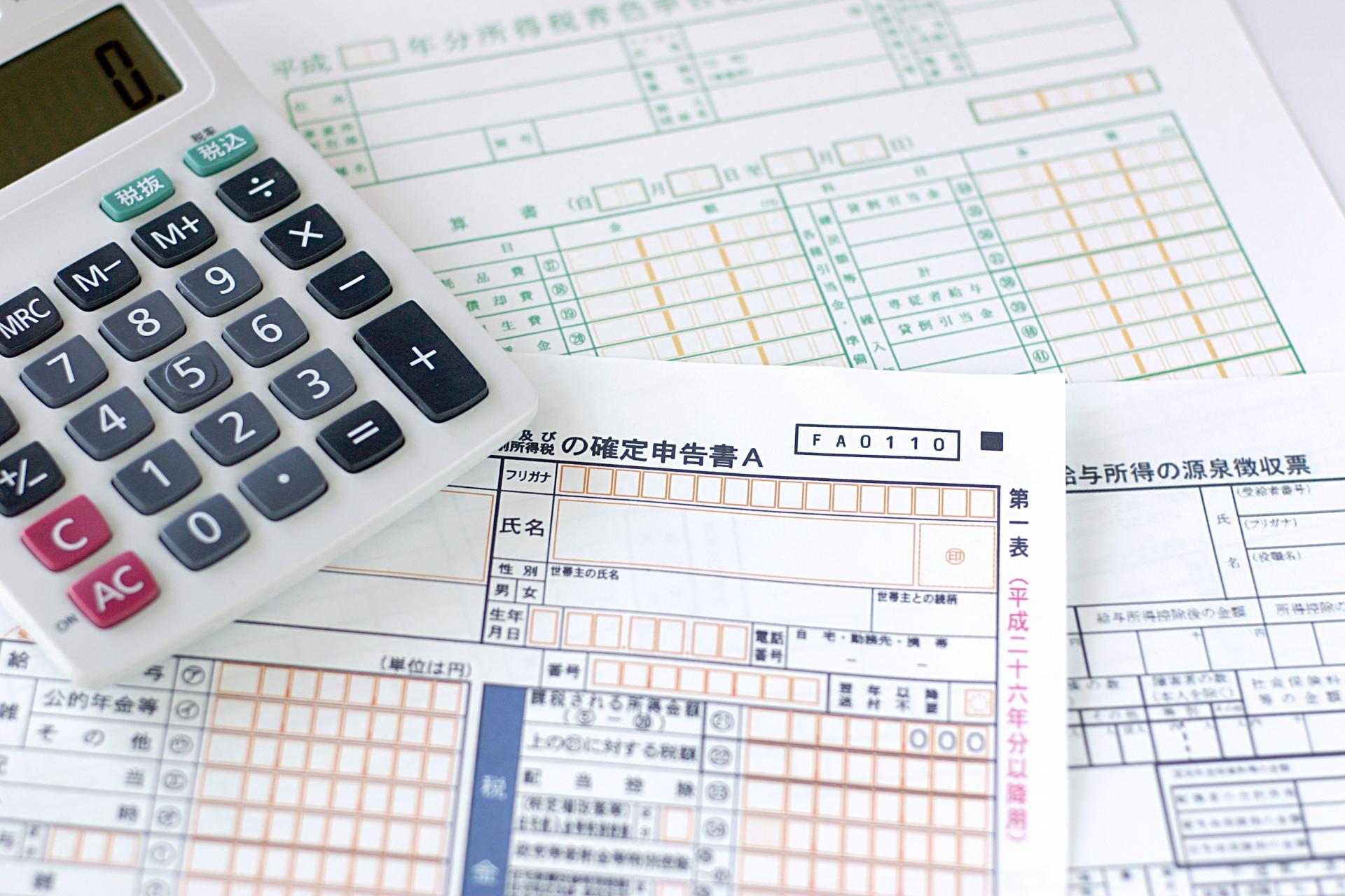 計算 税金